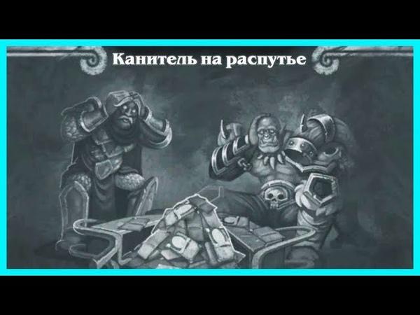 Хаппа и потасовка Канитель на Распутье (16.08.2019)