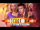 Доктор кто. 2 сезон 3, 4 серия
