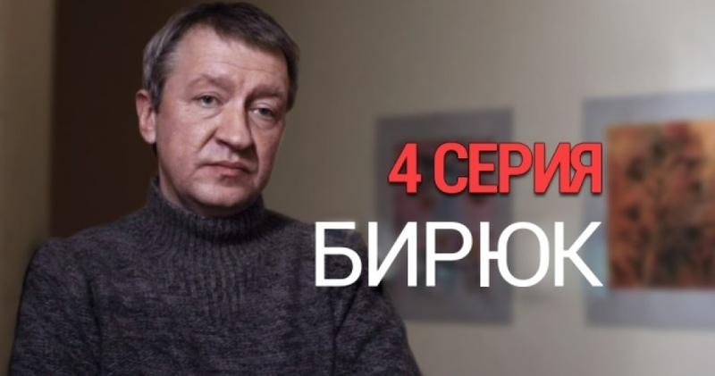 Остросюжетный фильм «Бирюк». 4-я серия