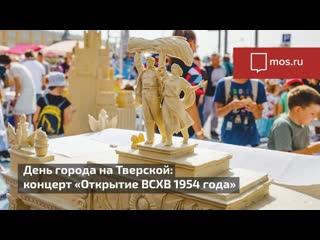 Концерт Открытие ВСХВ 1954 года на площадке Рождение легенды