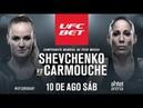 Лиз Кармуш - Валентина Шевченко 2 / Прогноз к UFC on ESPN 14