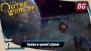 The Outer Worlds ➤ Прохождение №1 ➤ Чужак в чужой стране
