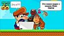 Super Bino Go - приколы и прохождение игры