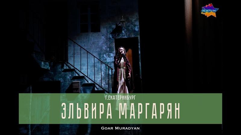 Эльвира Маргарян Хай федаин г Екатеринбург ЕС АСТХ ЕМ 2017