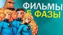 Фантастическая Четвёрка и Люди Икс, Мстители 5 | 4 ФАЗА МАРВЕЛ