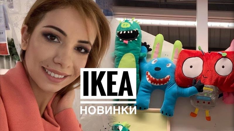 IKEA Супер НОВИНКИ НОЯБРЯ Коллекция ВЭРМЕР Офелия