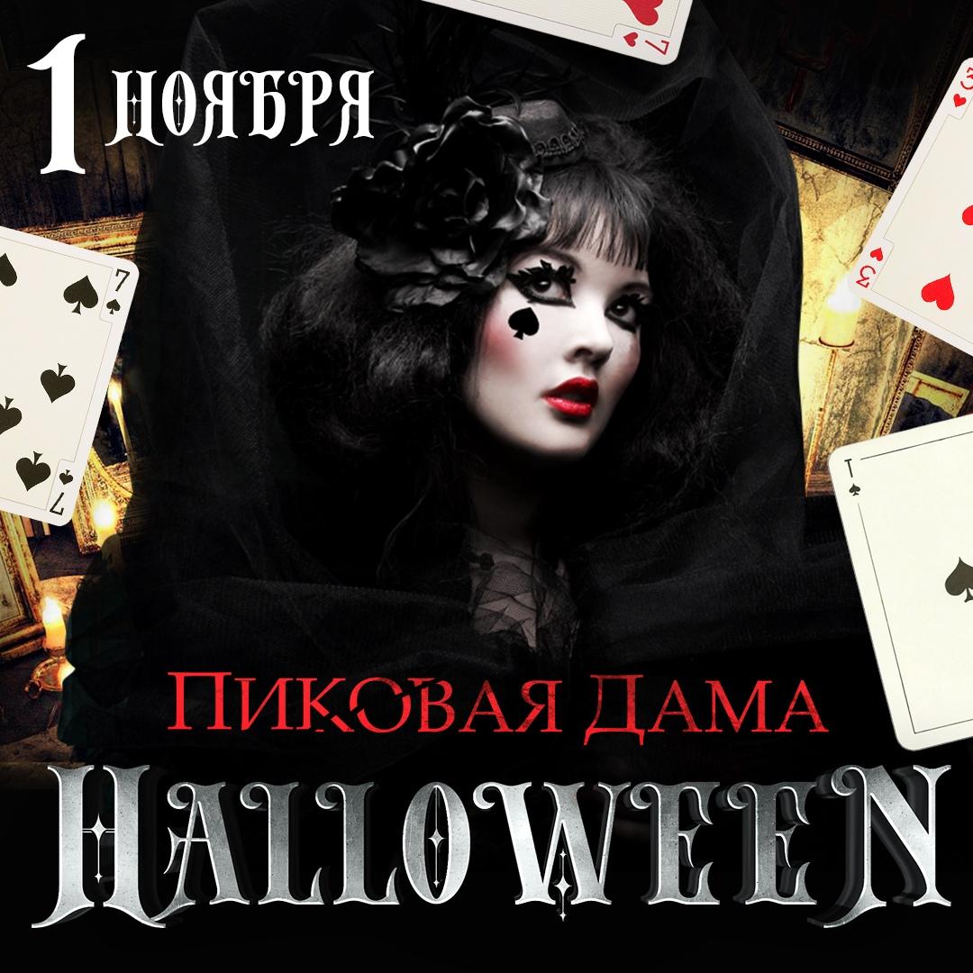 Афиша Челябинск «Хэллоуин» в Максимилианс Челябинск