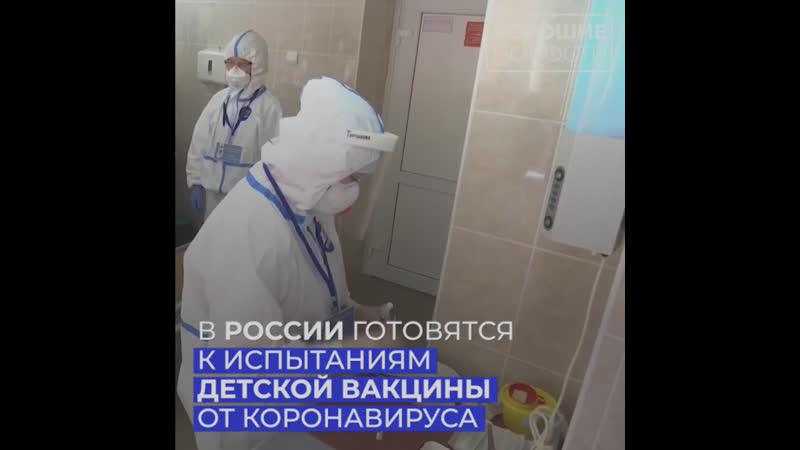 В России готовятся к испытаниям детской вакцины от коронавируса