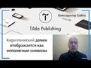 Кириллический домен отображается как непонятные символы Тильда Конструктор для Создания Сайтов