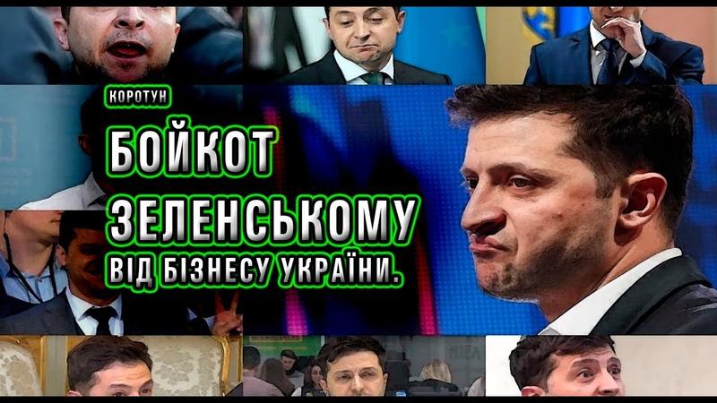 Бізнес України висунув вимоги владі. Інакше - бойкот.