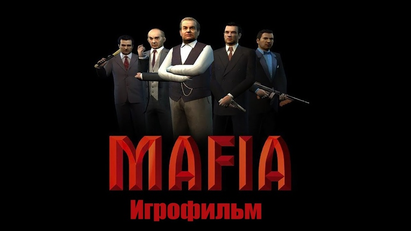 Mafia The City of Lost Heaven (Игрофильм)