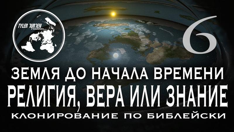 ЗЕМЛЯ ДО НАЧАЛА ВРЕМЕНИ 6 РЕЛИГИЯ, ВЕРА ИЛИ ЗНАНИЯ КЛОНИРОВАНИЕ ПО БИБЛЕЙСКИ