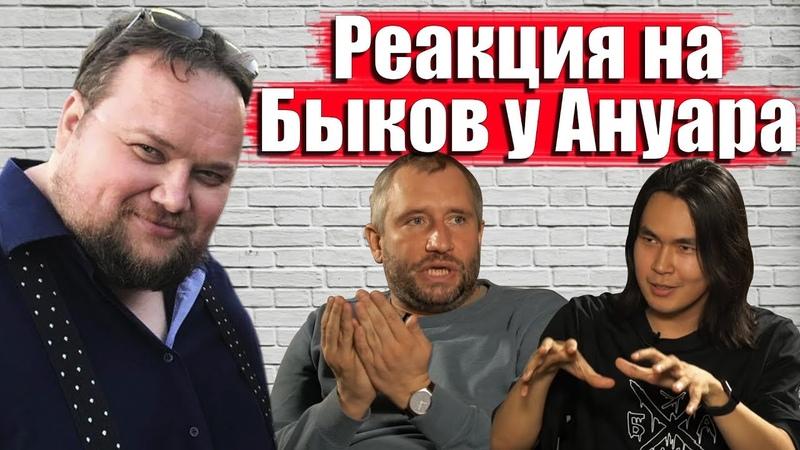 Юрий Быков у Ануара. ЖУБАНиОН. Реакция.