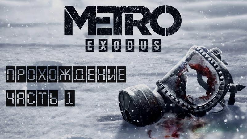 METRO Exodus МЕТРО Исход РАДИОАКТИВНАЯ МОСКВА ПРОХОЖДЕНИЯ 1