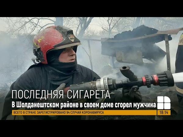 В Шолданештском районе пожарные нашли обгоревший труп на пепелище