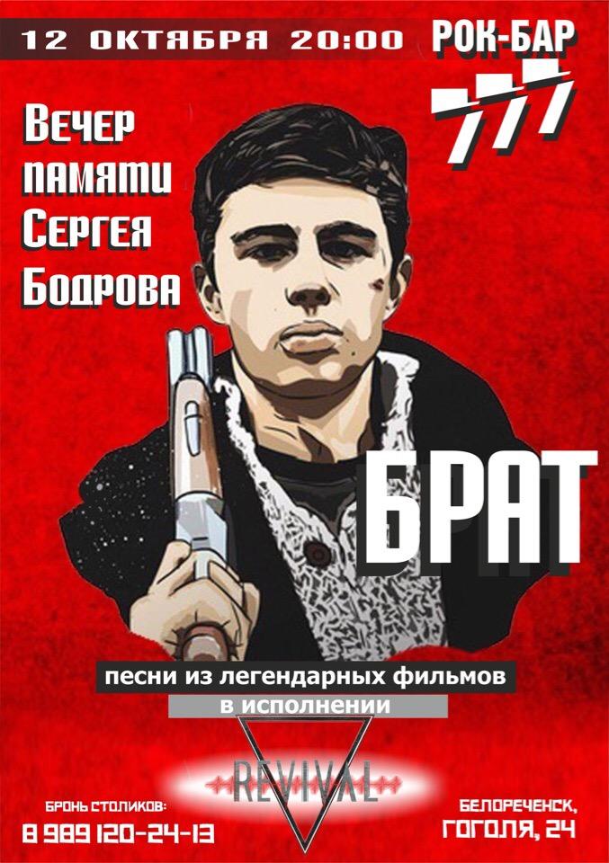 Вечер памяти Сергея Бодрова @ Рок-бар 777