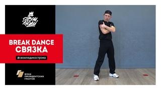 "94. Базовая связка break dance   Видео-уроки брейк данс от школы танца ""СВОИ ЛЮДИ"""