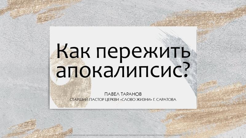 Павел Таранов Как пережить апокалипсис 22 03 2020