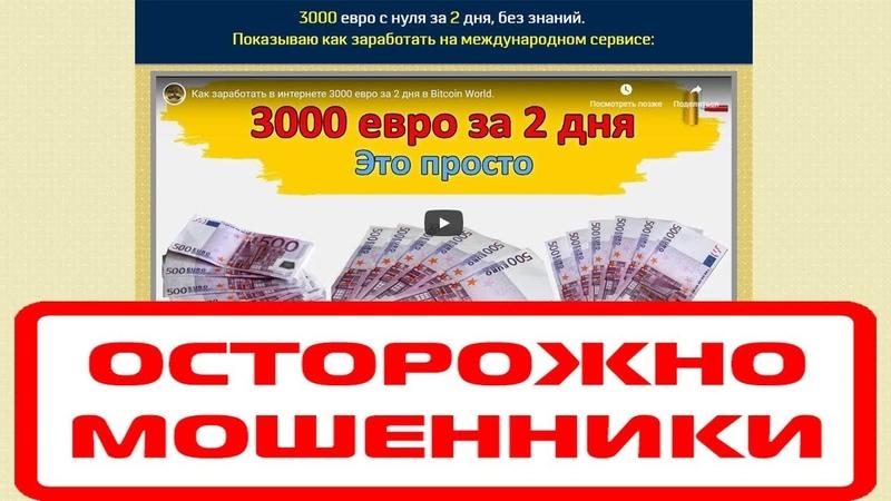 Bitcoin World company получайте доход от 200 до 5000 EURO! Честный отзыв