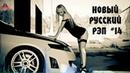 НОВЫЙ РУССКИЙ РЭП МИКС 2017 2018 🎵 Музыка Новинки Хип Хоп Реп 🎵 New Russian Ra