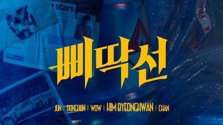 (에이스) - 삐딱선 (SAVAGE) M/V Teaser KIM BYEONGKWAN