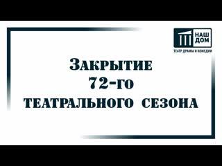 Закрытие 72-го театрального сезона