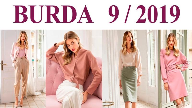 BURDA 9/2019 - фото и технические рисунки