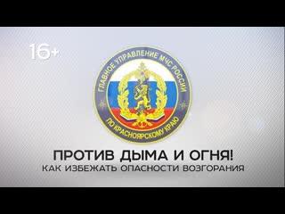 С ЧЕГО НАЧИНАЕТСЯ ПОЖАР Наглядно показывает ГУ МЧС России по Красноярскому краю