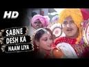 Sabne Desh Ka Naam Liya | Mahendra Kapoor, Manhar Udhas | Rajput Songs | Dharmendra, Vinod Khanna