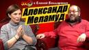 Александр Меламуд: в Украине абсолютное безвластие, мы выбирали власть | Эхо с Еленой Бондаренко