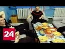 Убийца Цеповяз жарит в колонии шашлык и ест красную икру - Россия 24