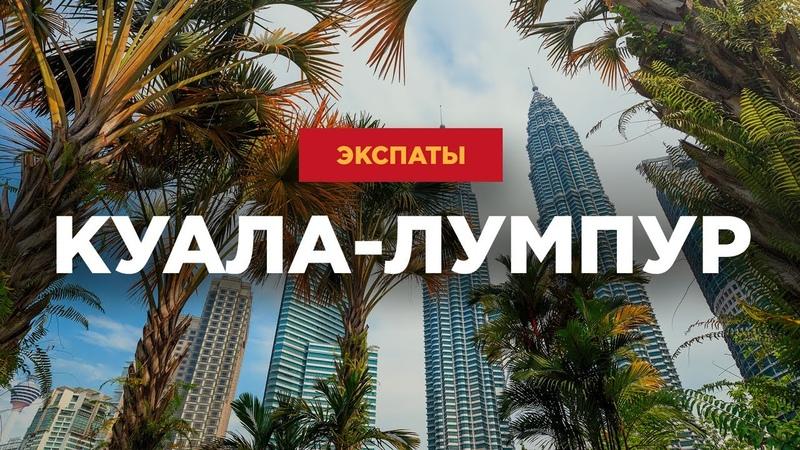 МАЛАЙЗИЯ. Жизнь наших в Куала-Лумпур | ЭКСПАТЫ