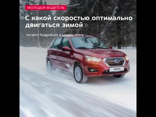 Молодой водитель «с какой скоростью оптимально двигаться в городе и по трассе в зимний период»