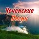 Загир Магомедов - А ты не пришла