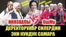 МИКРАФОН ТАЛАШКАН КЫЗДАР АКЫЙНЕК АЙТЫШЫ 2019