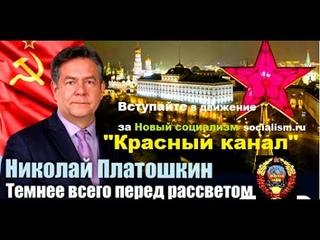 Альтернатива Путину есть! Расцвет впереди! Вступайте в движение за Новый социализм, товарищи!