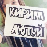 Кирилл Лютый