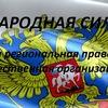 """Правозащитная  организация """"Народная сила"""""""