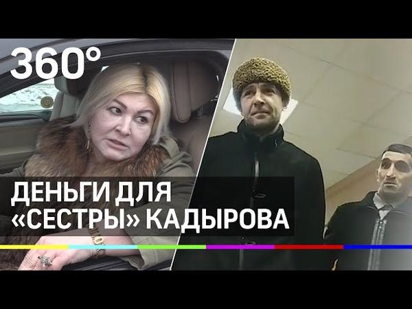 Как и зачем сестра Кадырова преследует экс любовника