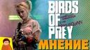 МНЕНИЕ О ФИЛЬМЕ Хищные Птицы Потрясающая история Харли Квинн