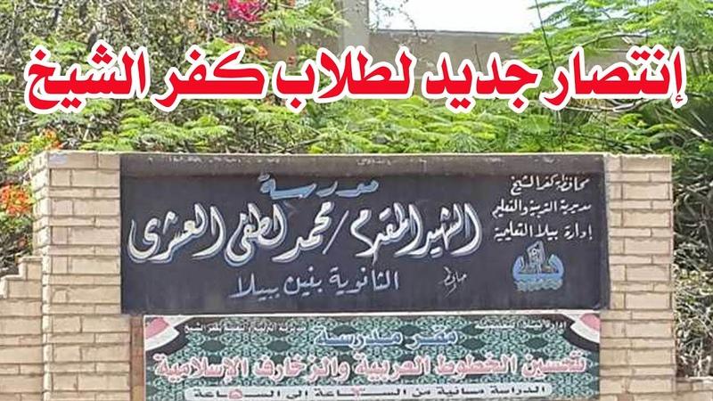 إنتصـ ـار جديد لطلاب مدرسة محمد لطفى العشر 1