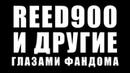 [DBH] Reed900 и другие Глазами Фандома