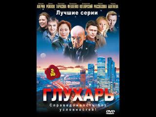 Глухарь 1-й сезон, 01-09 серии (драма, детектив, сериал 2008 г.)
