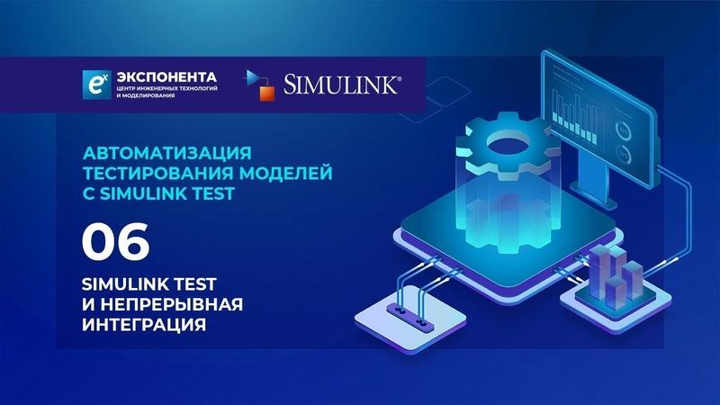 Автоматизация тестирования моделей с Simulink Test 06 Simulink Test и непрерывная интеграция