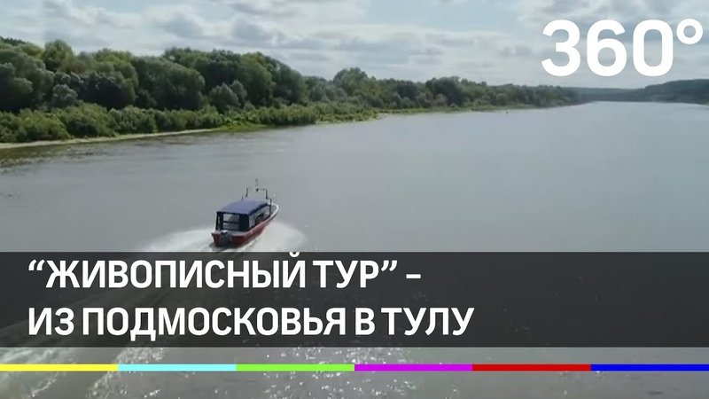 Новый Живописный тур из Подмосковья в Тулу