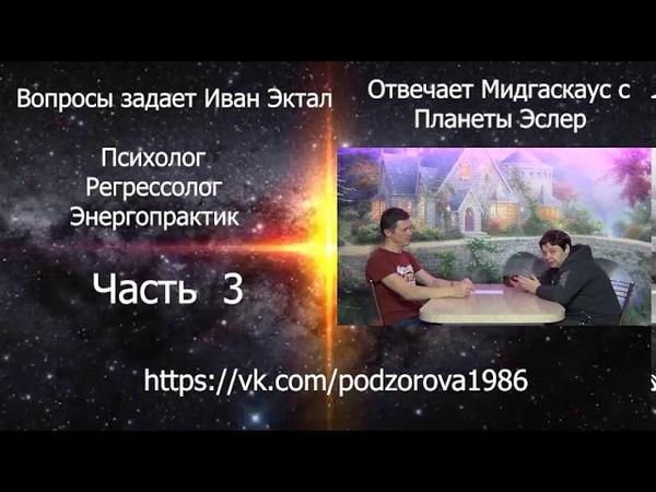 31 Прошлые жизни Высшее Я регрессивный гипноз Ирина Подзорова и Иван Эктал часть 3