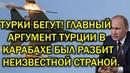 Срочно! Турки бегут! Главный аргумент Эрдогана в Карабахе был разбит Россией!
