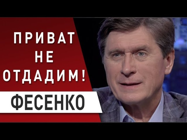 Тимошенко премьер? Вряд ли! Богдан Коломойскому Приват не отдаст: Фесенко -Сивохо, Зеленский, тарифы