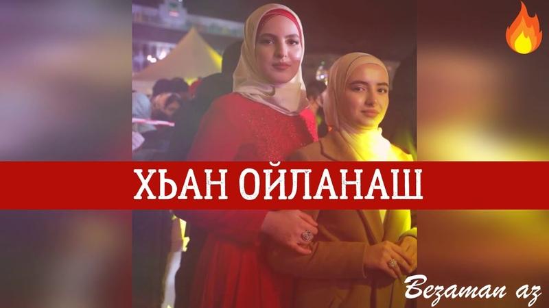 Иман Амирбекова Хьан Ойланаш😍Новинка 2020
