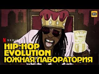 Hip-Hop Evolution. 4-й сезон. 2 серия | Озвучка NPL